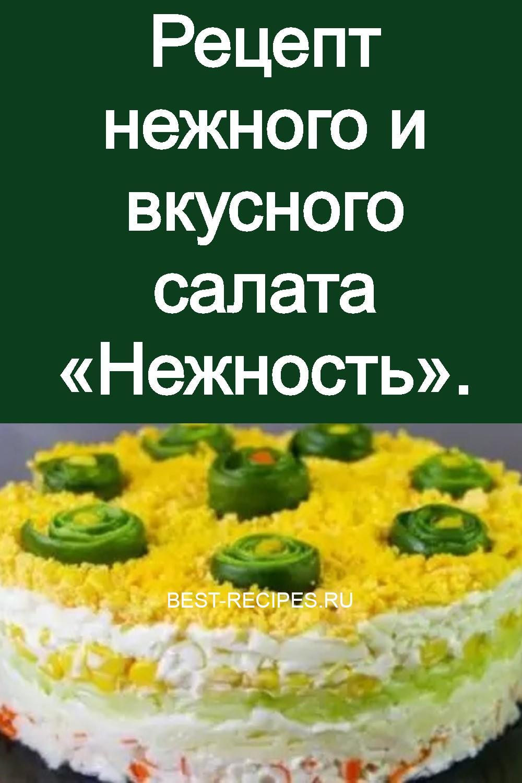 Рецепт нежного и вкусного салата «Нежность» 3