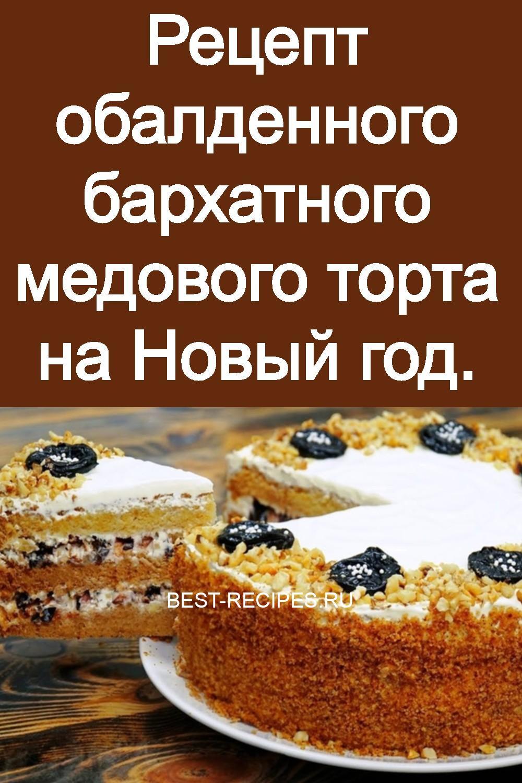 Рецепт обалденного бархатного медового торта на Новый год 3
