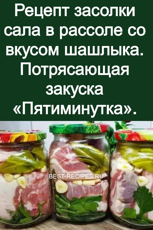 Рецепт засолки сала в рассоле со вкусом шашлыка. Потрясающая закуска «Пятиминутка» 3
