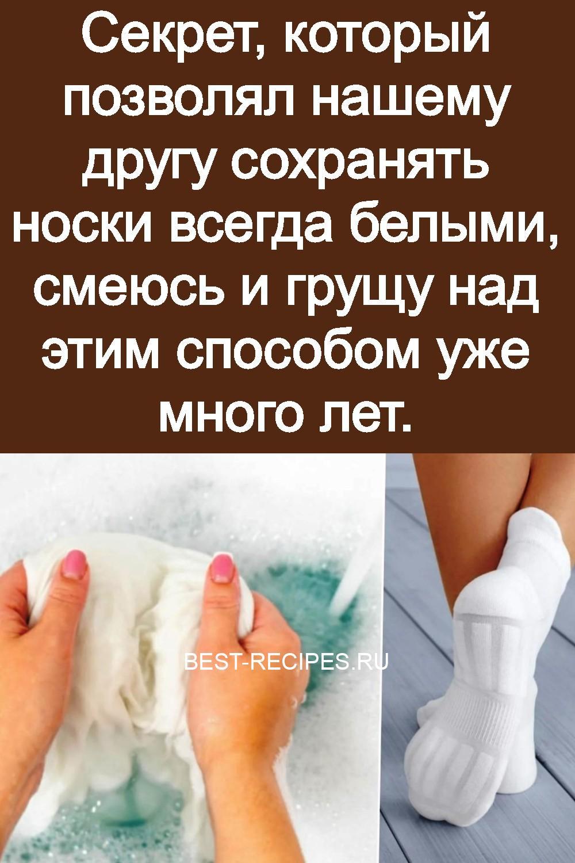 Секрет, который позволял нашему другу сохранять носки всегда белыми, смеюсь и грущу над этим способом уже много лет 3