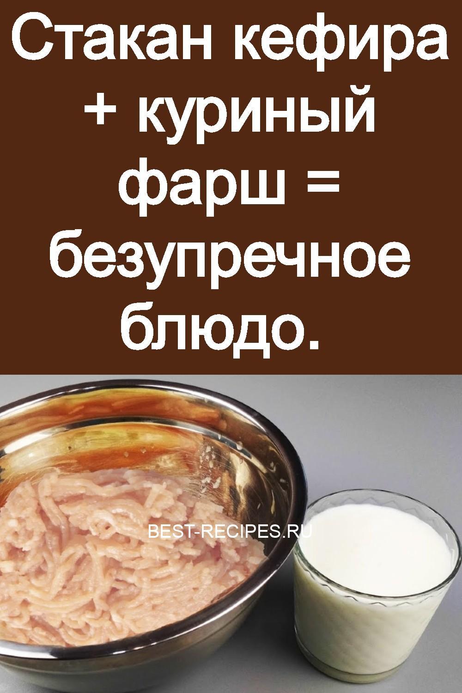 Стакан кефира + куриный фарш = безупречное блюдо 3