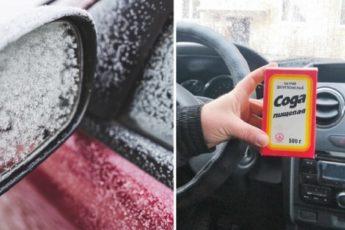 У меня в машине всегда есть пачка пищевой соды. Вот для чего 1