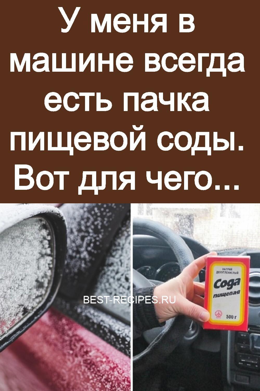 У меня в машине всегда есть пачка пищевой соды. Вот для чего 3