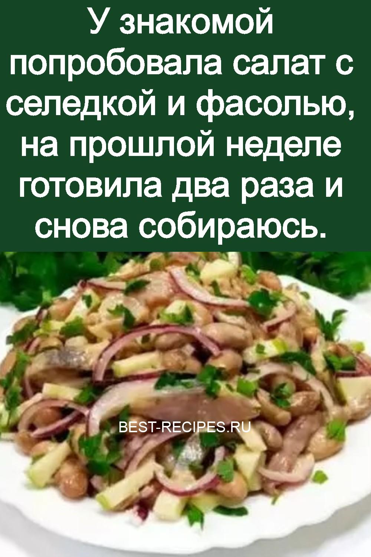 У знакомой попробовала салат с селедкой и фасолью, на прошлой неделе готовила два раза и снова собираюсь 3