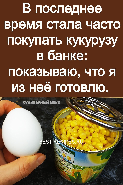 В последнее время стала часто покупать кукурузу в банке: показываю, что я из неё готовлю 3