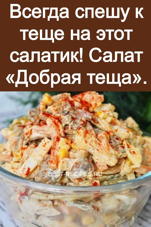 Всегда спешу к теще на этот салатик! Салат «Добрая теща» 3