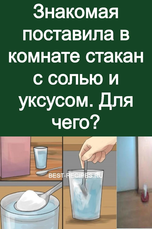 Знакомая поставила в комнате стакан с солью и уксусом. Для чего 3