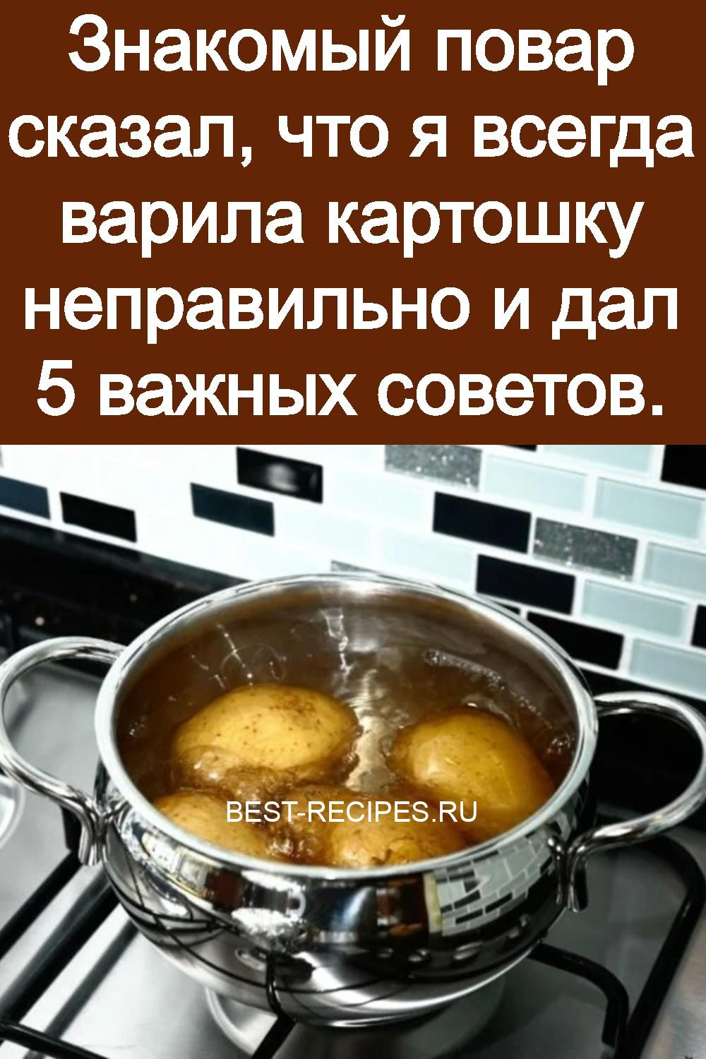 Знакомый повар сказал, что я всегда варила картошку неправильно и дал 5 важных советов 3